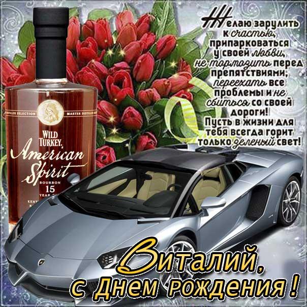 С днем рождения Виталий картинки, Витале открытка с днем рождения, прикольная картинка, автомобиль, машина, доллары, Виталик с днем рождения, Виталик с днем рождения анимация, Виталий именины картинки, поздравить Витюшу, для Виталика с днем рождения открытки