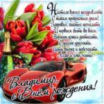 Владимир поздравить открытки день рождения