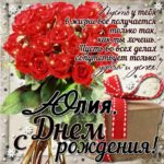 Юлия музыкальная открытка др именины
