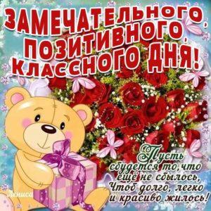 Картинка красивого дня улыбок. Мультяшка, мишка с букетом, с надписью, медвежонок, стих, с бликами, эффекты, с поздравлением, открытка, цветы, мерцающая.