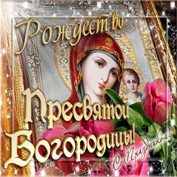 Рождество Богородицы Девы Марии открытки