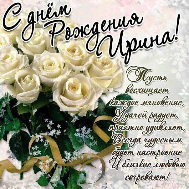 Открытка день рождения Ира белые розы красивые