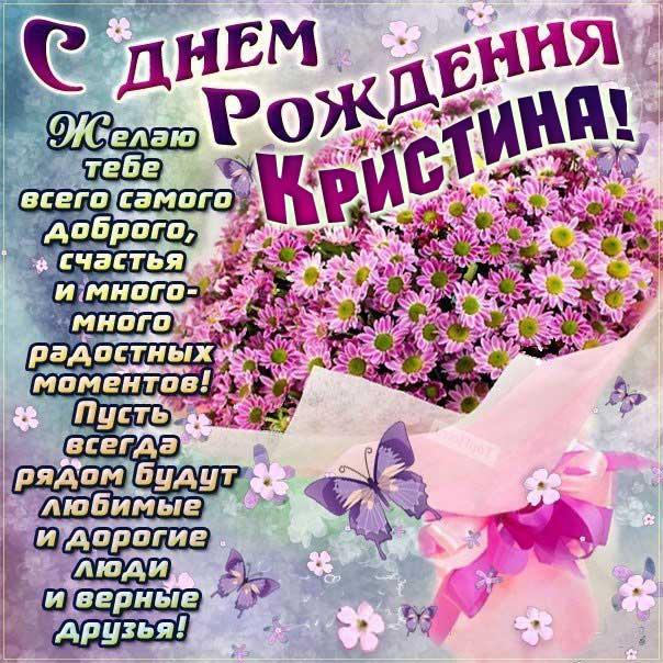 Кристиночка с Днем рождения картинка с поздравлением. Букет, ромашки, красивые цветы, надпись, стих, украшения, мигающая.