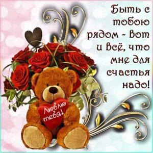 Люблю тебя красивая открытка. Будь со мной рядом, с надписью люблю, текст, анимация с фразами, сердечко плюшевый мишка, мерцающая, в картинках, любимой с надписью, любимому с фразами.