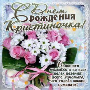 С днем рождения Кристина картинка с бликами. Цветы, букет цветов, надпись, эффекты, мерцание, с надписью.