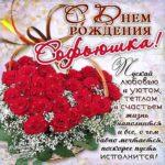 София популярные открытки именины