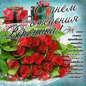 Картинки День рождения Вероника. Розы, букет из роз, подарочные коробки, надпись, стих в открытках.