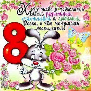 Картинка Маме 8 Марта. Веселая анимация, женский день, надпись на открытке, женский день 8 Марта, текст пожелание, целую с фразами, открытка, пожелание, с текстом, мерцающая.