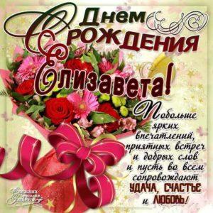C днем рождения Елизавета открытка с фразами