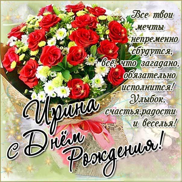 Открытка с днем рождения Ирина розы в подарок