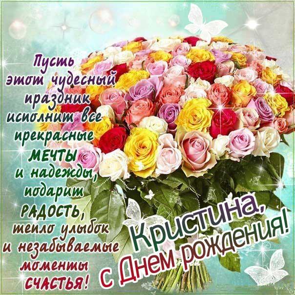 С днем рождения Кристина картинки. Букет цветов, с надписью, стих поздравительный, мерцающие, эффекты.