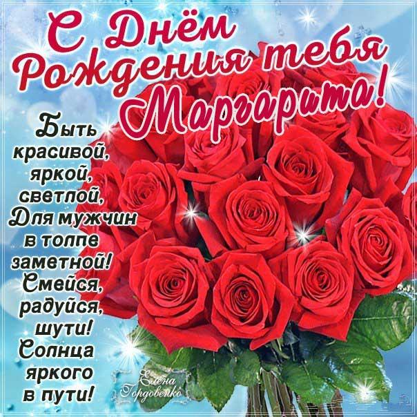 С днем рождения Маргарита открытка со словами, букет роз