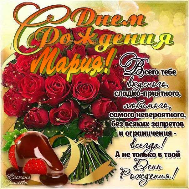 С днем рождения Мария открытка красивые красные розы