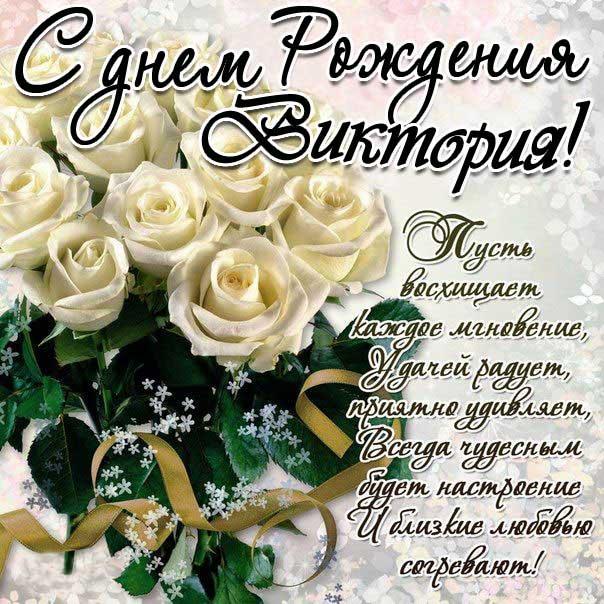 С днем рождения Виктория белые розы открытка
