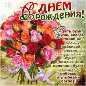 Красивая открытка букет роз с днем рождения картинка