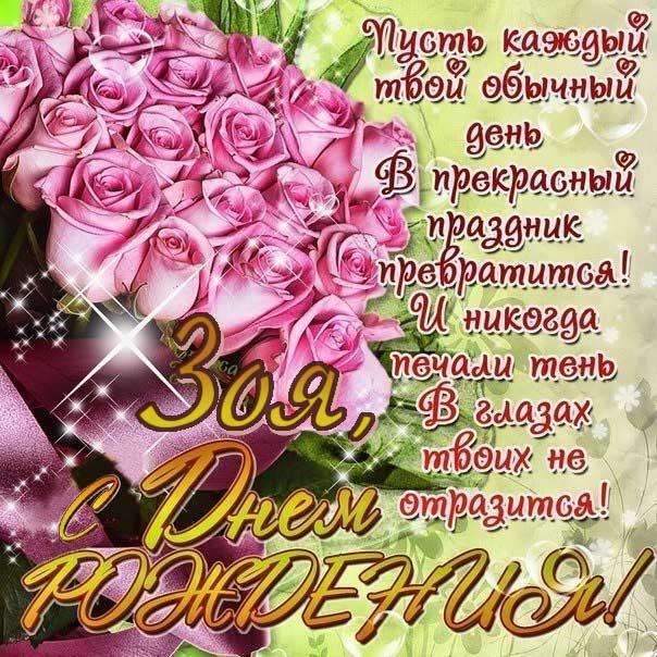 Открытка с днем рождения Зоя букет розовых роз с фразами