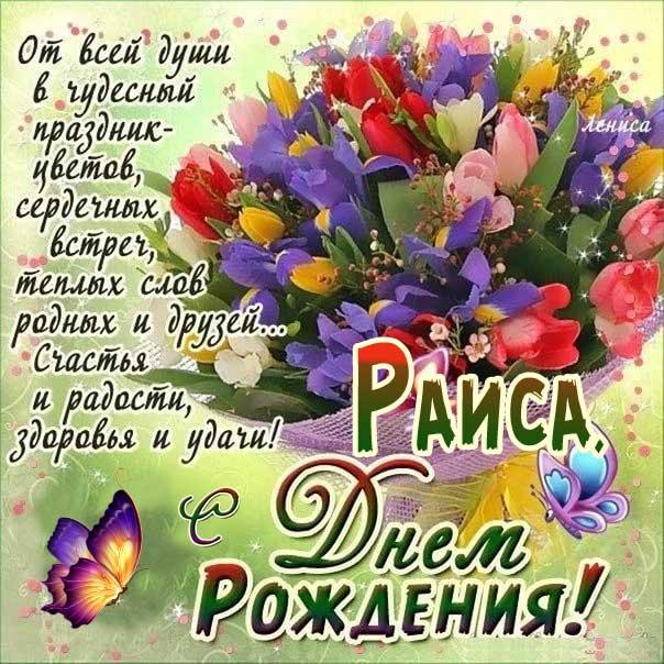 С днем рождения Раиса цветы букет открытка