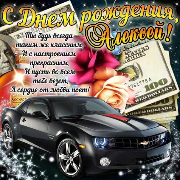 С днем рождения Алексей картинка. Машина, деньги, надпись