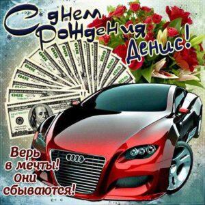 С днем рождения Денис картинки, Денису открытка с днем рождения, Дэн с днем рождения, Дениску с днем рождения анимация, Денис именины картинки, поздравить Дэна, для Дениса с днем рождения, автомобиль, машина, доллары, коньяк, с текстом, с надписью