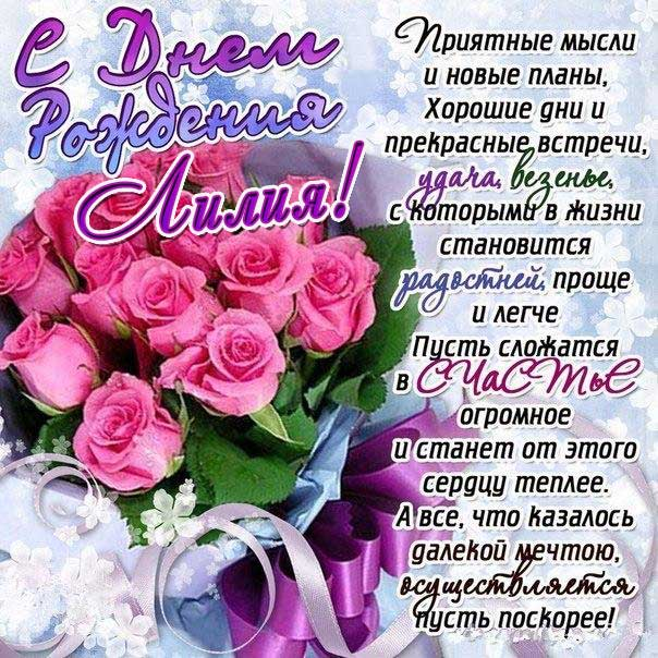 C днем рождения Лилия открытка букет роз