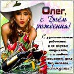 Олег скачать с днем рождения