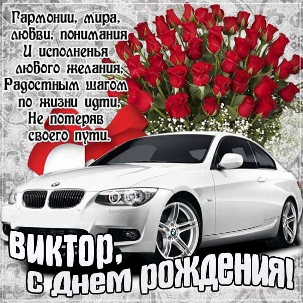 С днем рождения Виктор картинки, Вите открытка с днем рождения, Витенька с днем рождения, Витек с днем рождения анимация, автомобиль, машина, Виктор именины картинки, поздравить Витю, для Виктора с днем рождения открытки