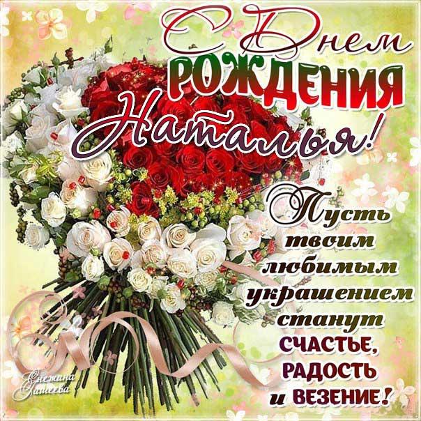 С днем рождения Наталья открытки букет роз