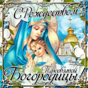 День рождения Богородицы картинки открытки
