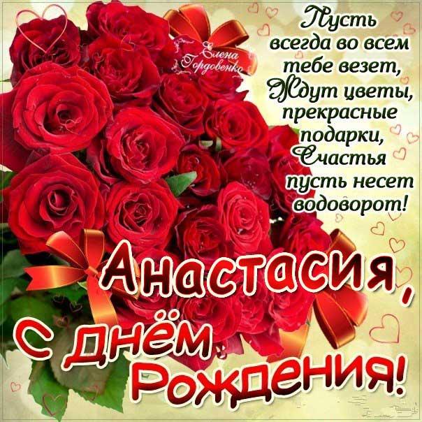 С днем рождения Анастасия