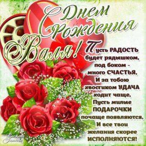 С днем рождения Валентина красивая открытка