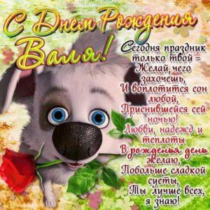 С днем рождения Валентина позитивная открытка
