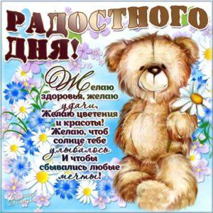 Картинка радостного дня. Медвежонок, мультяшка, зверушка, надпись, стих, с фразами, открытка, пожелание, с текстом, мерцающая.