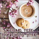 Желаю тебе приятного утра