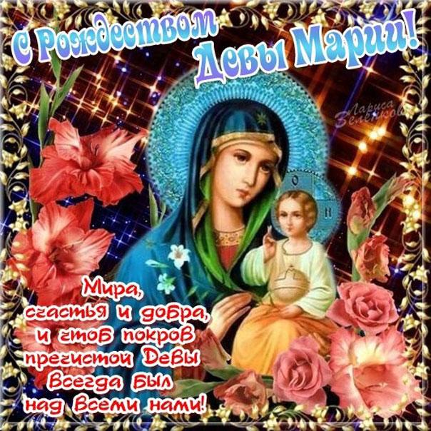 Рождество Божией матери картинки открытки