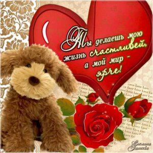 Люблю тебя картинка. Со словами ты для меня все, собака, цветы, любовного дня, цветы, мигающие, стихи, картинки желаю, отличного настроения, открытка.
