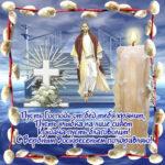 С Вербным воскресеньем поздравить