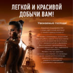Блестящие картинки Нефтяника и Газовика