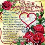 Картинки красивые цветы с днем Медика