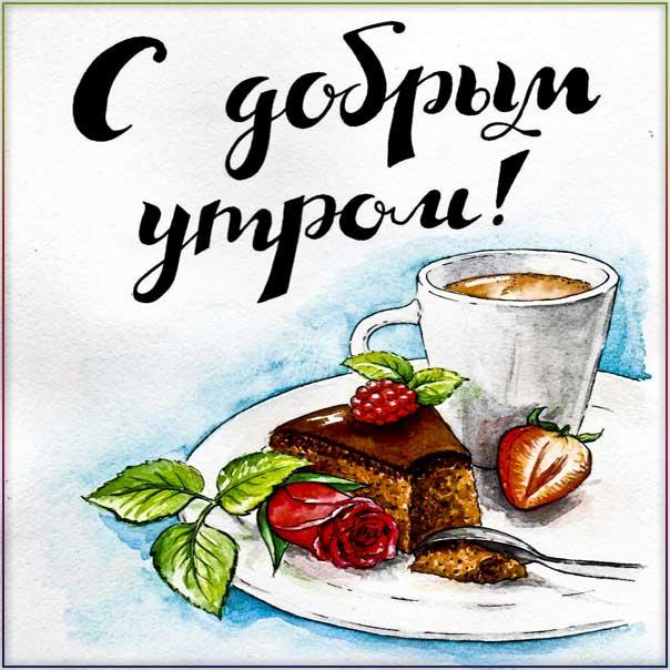Красивая открытка доброе утро. Позитивного утра и улыбок, с надписью утро, текст, анимация с фразами, кофе, мерцающая, в картинках, пирожное чай, чудесного дня.