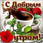 С добрым утром кофе гифка