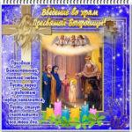 Введением в храм богородицы открытки с пожеланиями