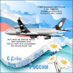Музыкальные открытки день Авиации