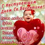 Бесплатные мерцающие открытки и плейкасты с Днем святого Валентина