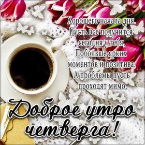 четверг нежного утра, доброе утро четверг  чудесного солнечного дня, прекрасное утро, ласкового утра в четверг