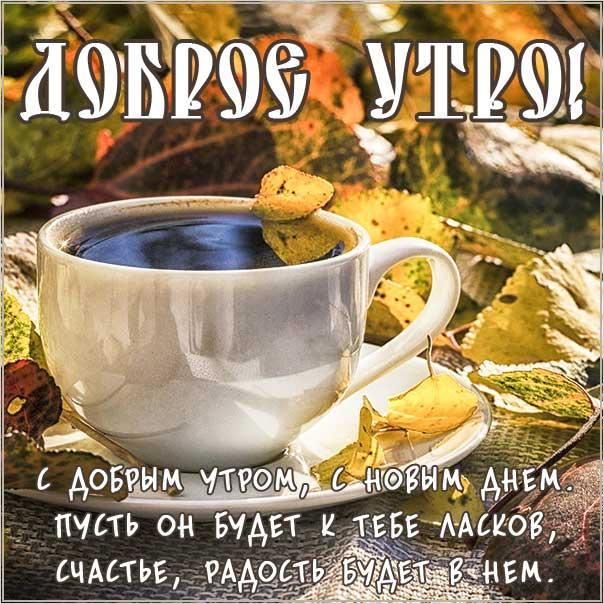 с добрым осенним утром анимационная открытка, красивые осенние картинки доброе утро, привет осень доброе утро