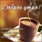 Утро романтический кофе картинка