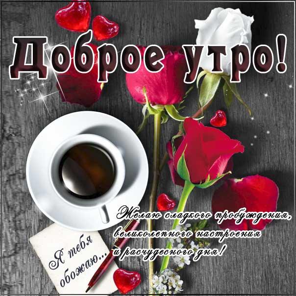 Чудесного утра открытки, доброе утро картинки, сладкого пробуждения, великолепного настроения, анимация утро