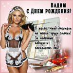 Вадим мерцающие гифы день рождения