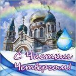 Чистый четверг картинки церковные