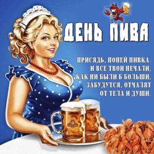 Веселая картинка про пиво праздник